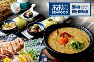 只要755元(雙人價),即可享有【林海物創作料理】林seafood蟳蟳膳誘滿足雙人餐〈日式開胃小品一組 + 古早味蟳粥一份 + 日式揚出豆腐一份 + 炭烤中卷一份〉