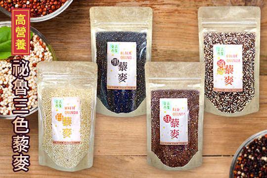 每包只要100元起,即可享有高營養祕魯三色藜麥〈5包/10包/15包/20包/25包,口味可選:白藜麥/紅藜麥/黑藜麥/繽紛藜麥〉