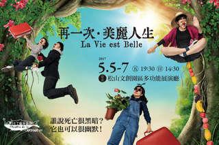 只要800元起,即可享有【沙丁龐客劇團】面對死亡也能爆笑《再一次・美麗人生 La Vie est Belle 2》〈含AD.單人票一張/BE.雙人票一組(含單人票二張)/CF.家庭套票一組(含單人票四張),場次時間:5/5(五) 19:30、5/7(日) 14:30〉