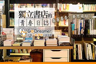 100元!【一起夢想-獨立書店的青春日誌I】乘著書香,夢想飛翔!
