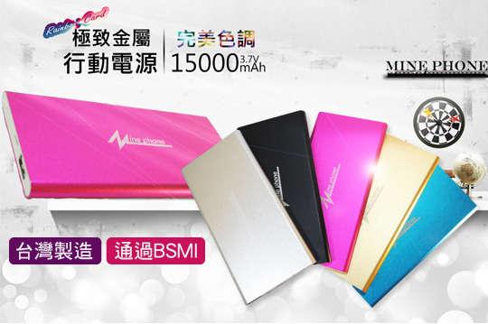 每入只要399元起(免運費),即可享有台灣製BSMI超薄15000mAh大容量行動電源〈任選一入/二入/四入/八入,顏色可選:銀/黑/桃紅/金/藍〉