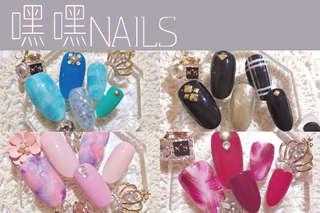 近捷運新埔站4號出口!【嘿嘿nails】獨特時尚美感為妳服務,仔細保養指尖、多彩的手部凝膠美甲,俏皮可愛的雜誌多款設計可選!