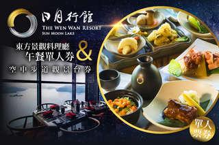 每張只要1599元起,即可享有【日月行館國際觀光溫泉酒店-東方景觀料理廳】午餐單人券+單人空中步道觀景台(二張/四張)