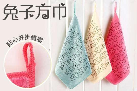 每入只要17元起,即可享有韓國兔兔柔膚吸水速乾小毛巾方巾〈3入/6入/9入/12入/18入/24入/35入,顏色可選:粉/藍/米〉