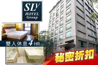 只要588元,即可享有【台北中和-SLV旅館集團(香格里拉館)】雙人休息專案〈含雙人精緻客房休息4小時〉