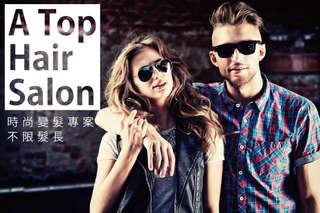 只要299元起,即可享有【A Top Hair Salon】A.A-TOP幸福洗剪護專案 / B.拒絕毛躁柔順秀髮專案 / C.時尚變髮染燙專案(髮長不限)