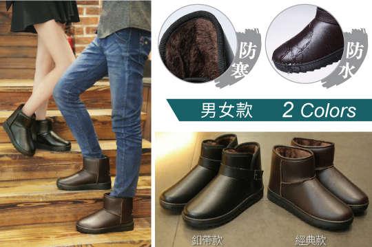 每雙只要339元起,即可享有防水絨毛保暖情侶皮質靴子〈一雙/二雙/四雙/六雙,款式可選:扣帶款/經典款,顏色可選:黑色/棕色,尺寸可選:36/37/38/39/40/41/42/43/44〉