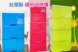 【台灣製-繽粉三層、四層、五層收納櫃】繽紛時尚的馬卡龍色系,看了心情自然好,巧思設計讓收納變得超簡單!