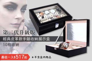 每入只要517元起,即可享有第二代升級版經典皮革款手錶收納展示盒(10格收納)〈一入/二入/四入〉