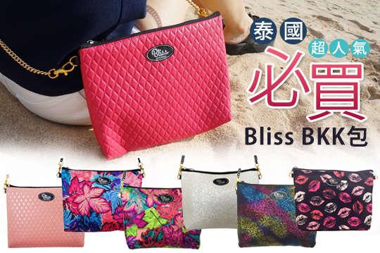 每入只要219元起,即可享有泰國超人氣必買Bliss BKK包〈一入/二入/四入,款式/顏色可選:質感大菱格(黑色/粉色/藍色/桃紅)/花花(藍/紅灰/紫)/超熱賣軟亮片(黑/白/亮片彩紅/亮片金/亮片咖啡)/KISS(黑)〉