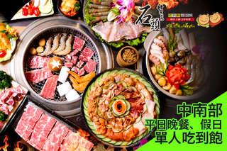 只要575元,即可享有【石頭日式炭火燒肉(中南部)】平日晚餐、假日單人吃到飽〈含燒烤、火鍋吃到飽(特別推薦:肉品類、炸物類、海鮮拼盤、肉類拼盤、日式料理)〉