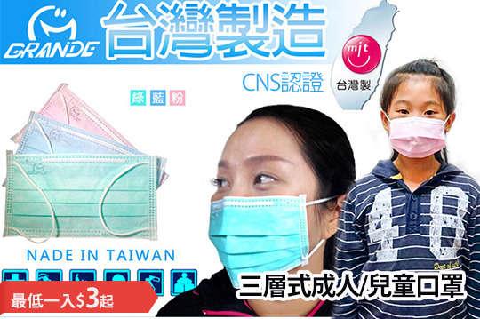 每入只要3元起(免運費),即可享有【台灣製造】CNS認證-三層式成人/兒童口罩〈50入/100入/150入/200入,款式/顏色可選:成人(藍/綠/粉)/兒童(藍/綠/粉/紫)〉