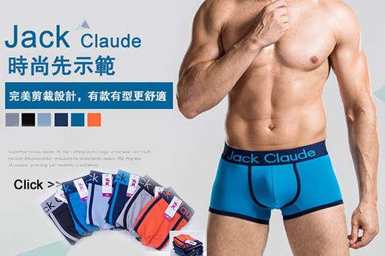 每入只要59元起,即可享有精選男士透氣絲滑質感內褲〈任選4入/8入/12入/24入,顏色隨機出貨:灰色/黑色/淺藍色/深藍色/藏青色(個性藍色)/桔色,尺寸可選:M/L/XL/XXL〉