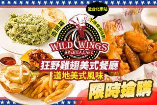 只要175元,即可享有【狂野雞翅美式餐廳Wild Wings America Cafe】週一、週三至週日可抵用300元消費金額〈特別推薦:辣水牛雞翅、經典培根起司漢堡(附薯條)、墨西哥椒烤乳酪三明治、凱撒煙燻鮭魚沙拉、煙燻鮭魚墨西哥大餅、羅勒青醬義大利麵、冰淇淋鬆餅、香草冰淇淋、狂野鳳梨在鳳梨殼裏面、草莓牛奶〉