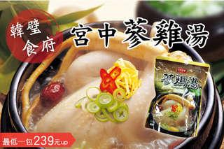 只要296元起(免運費),即可享有【韓璧食府】韓國傳統宮中蔘雞湯(韓國原裝進口)〈一包/二包/四包〉