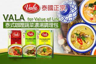 每包只要99元起,即可享有泰國正宗【VALA】泰式咖哩蔬菜濃湯調理包〈任選3包/6包/12包/18包/24包,口味可選:紅咖哩(素)/綠咖哩(素)/黃咖哩(奶素)〉