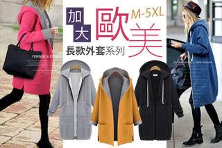 每入只要419元起,即可享有加大尺碼-歐美長款大帽沿撞色風衣外套/內刷絨連帽外套〈任選1入/2入/3入/4入/6入/8入,款式/顏色/尺寸可選:A.大帽沿撞色連帽風衣外套(玫紅色/黃色,XL/2XL/3XL/4XL/5XL)/B.內刷絨連帽外套(灰色/黑色/軍綠色/藍色,M/L/XL/2XL/3XL)〉