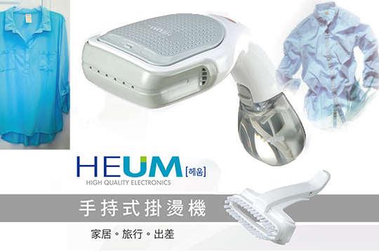 每入只要897元起,即可享有【韓國 HEUM】手持掛燙機〈一入/二入/三入〉