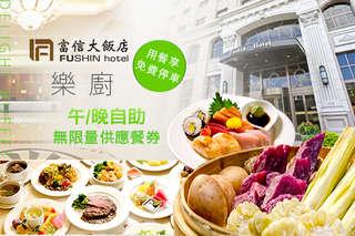 每張只要699元起,即可享有【台北富信大飯店-樂廚】午/晚自助無限量供應餐券〈一張/二張/十張〉