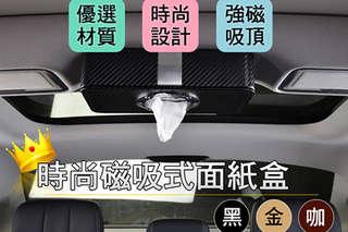 【超強磁鐵磁吸式面紙盒】隱藏式磁扣設計,磁吸力強,吸力穩固,實用又耐用!可放置於車上、冰箱、辦公桌櫃等,讓人隨時方便抽取!