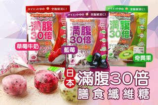 每包只要98元起,即可享有日本滿腹30倍膳食纖維糖〈任選1包/3包/6包/9包/12包,口味可選:奇異果/草莓牛奶/藍莓,平行輸入〉