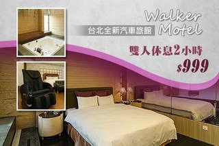 只要999元,即可享有【台北-沃客汽車旅館】絕對隱密雙人休息專案,全新開幕!〈含都市典雅雙人房不分平假日休息2小時 + 一房一車庫〉