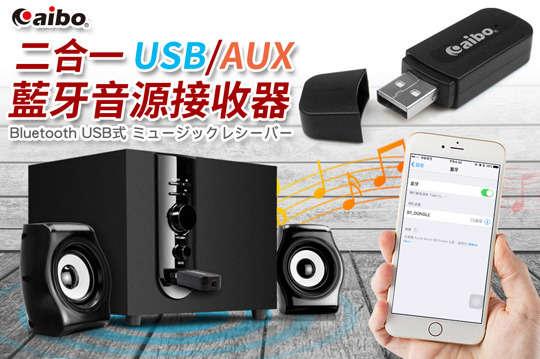 每入只要229元起,即可享有aibo二合一USB/AUX藍牙音源接收器〈一入/二入/四入/八入〉
