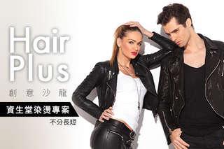 只要399元起,即可享有【Hair Plus創意沙龍】A.設計剪髮/角蛋白護髮/頭皮深呼吸 三選二 / B.資生堂染燙專案(不分長短)