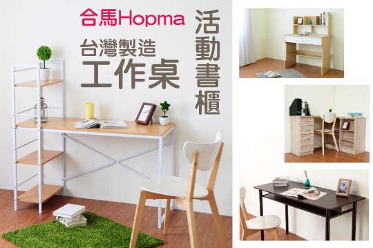只要880元起,即可享有【合馬Hopma】台灣製造日系層架工作桌(附主機架)/開放式書架型書桌/多功能巧收圓腳工作桌(附電腦螢幕架)/百變活動書櫃等組合,多款顏色可選