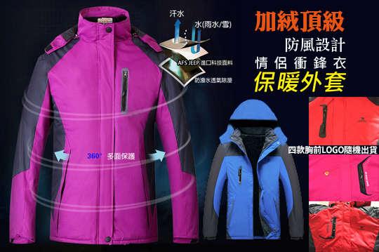 每件只要499元起,即可享有加絨頂級防風情侶衝鋒衣保暖外套〈任選一件/二件/四件/六件/八件,款式/顏色可選:男(大紅/綠色/墨綠/藍色)/女(紅色/紫紅/果綠/粉色/天藍),尺寸可選:2XL/3XL/4XL〉