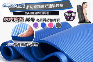 每入只要281.3元起,即可享有進口NBR材質新加寬加厚10mm防水多功能(遊戲&野餐)運動瑜珈墊〈1入/2入/4入/6入/8入,顏色可選:甜蜜粉/寶藍/紫羅蘭/時尚灰〉每入贈送:綁帶1入 + 高品質網包背袋1入