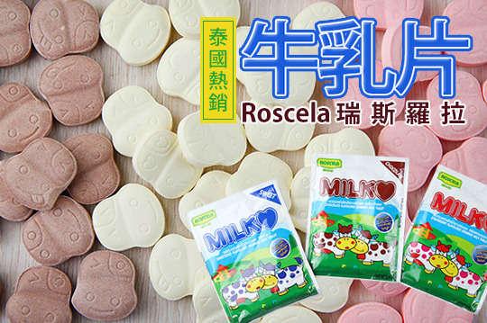 每包只要12元起,即可享有泰國熱銷【Roscela】瑞斯羅拉牛乳片〈12包/24包/36包,口味可選:原味/草莓/巧克力〉