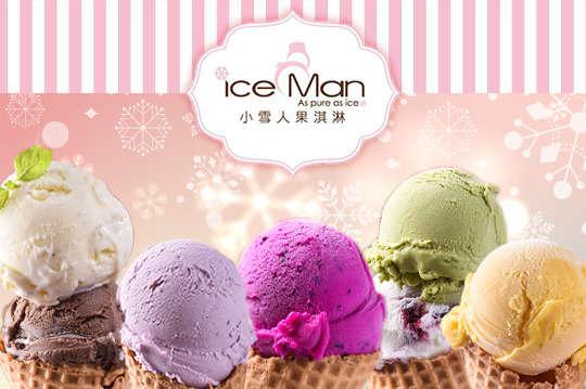 只要70元,即可享有【Ice man義式冰淇淋】平假日皆可抵用100元消費金額(禮盒不適用)〈特別推薦:綜合莓果、比利時巧克力、大湖草莓優格、屏東檸檬、愛文芒果〉