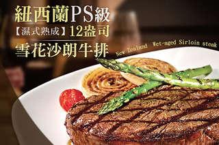 【紐西蘭PS級濕式熟成12盎司雪花沙朗牛排】低脂、低熱量、低膽固醇,肉質有彈性與韌性,品質優於一般的牛肉!
