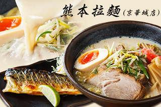 只要235元起,即可享有【熊本拉麵(京華城店)】A.日本大廚味自慢單人套餐 / B.日本大廚味自慢雙人套餐