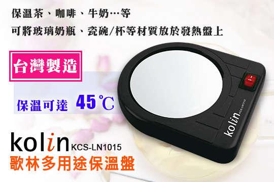 每入只要249元起,即可享有【Kolin歌林】台灣製-多用途保溫盤〈一入/二入/四入/八入,一年保固〉