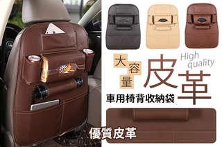 每入只要350元起,即可享有大容量升級款-車用皮革椅背收納袋〈任選1入/2入/4入/8入/16入,顏色可選:黑/米/咖啡〉