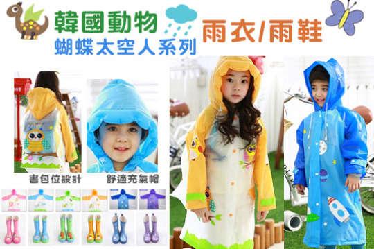 每入只要348元起,即可享有韓國動物/蝴蝶太空人系列兒童雨衣/雨鞋〈一入/二入/四入/六入/八入,款式可選:雨衣/雨鞋,顏色可選:動物(粉色/綠色/藍色/橙色)/藍色太空人/紫色蝴蝶,尺寸可選:S/M/L〉