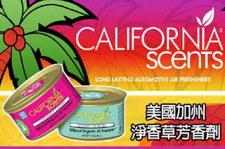每罐只要69元起,即可享有美國California Scents加州淨香草芳香劑〈任選4罐/8罐/10罐/15罐/20罐/24罐/30罐/48罐/60罐,多種香味可選〉