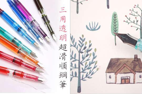 每套只要179元起,即可享有三用透明超滑順鋼筆〈任選1套/3套/4套/6套/9套/12套/18套/24套,墨水顏色可選:碳黑/湖水藍/寶藍色/柿紅色/粉紅色/紫色/綠色〉
