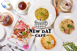 只要188元,即可享有【New Day Café 新的一天咖啡館】平假日皆可抵用280元消費金額〈特別推薦:匈牙利牛肉燉飯、歐爸沒花豬、冰島拿鐵、馬來椰香雞丁飯、南洋鳳梨喇沙鮮蝦義大利麵、聖伯婷冰咖啡、公主病很嚴重〉