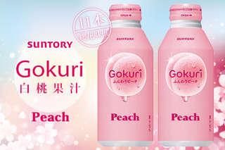 每瓶只要79元起,即可享有日本限定【三得利Suntory】櫻花妹推白桃水蜜桃果汁〈4瓶/6瓶/8瓶/12瓶/24瓶〉