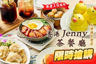 只要209元,即可享有【香港Jenny茶餐廳】週二至週日可抵用300元消費金額〈特別推薦:小ㄚ流沙包、蜂蜜叉燒酥、黯然銷魂飯、絲襪奶茶、檸檬利賓納、凍檸茶、鮮蝦仁燒賣、鮮蝦雲吞撈麵、蝦仁腸粉〉