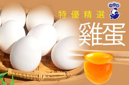 每顆只要12元起(含運費),即可享有大成今日蛋-特優精選白殼雞蛋〈10顆/20顆/40顆〉