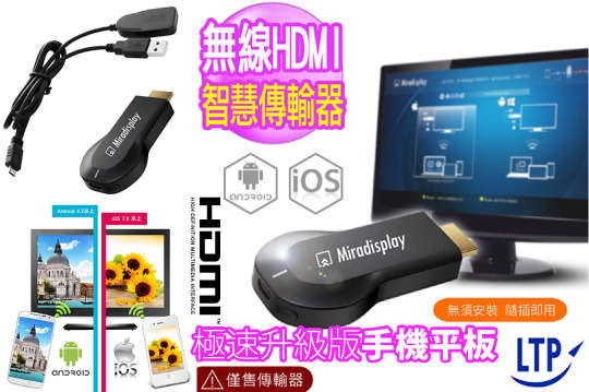 每入只要549元起,即可享有【LTP】極速升級版HDMI手機平板無線影音傳輸器〈一入/二入/四入/六入〉每入贈USB充電轉接器一個