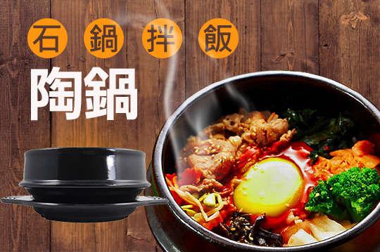 只要349元起,即可享有100%韓國進口-石鍋拌飯陶鍋(含底盤)16cm/19cm〈一入/二入/三入/四入〉