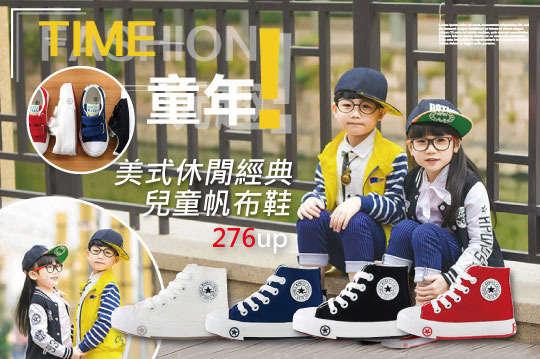 每雙只要260元起,即可享有美式休閒經典兒童帆布鞋〈任選一雙/二雙/四雙/六雙,款式/尺碼(鞋內尺寸)可選:魔鬼氈帆布鞋(13cm / 14cm / 15cm / 16cm / 17cm / 18cm / 19cm / 20cm / 21cm / 22cm)/高筒鞋帶拉鍊帆布鞋(16cm / 17cm / 18cm / 19cm / 20cm / 21cm / 22cm),顏色可選:白/紅/藍/黑〉