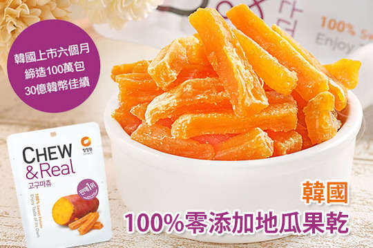 每包只要89元起,即可享有韓國100%零添加地瓜果乾〈3包/6包/12包/16包/24包〉