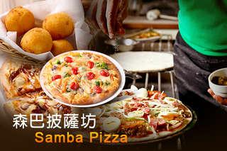 巴西手工披薩 - 給您熱情滿滿的森巴溫度!【森巴披薩坊 Samba Pizza】紮實豐富的餡料搭配外脆的香酥餅皮,熱騰騰吃好過癮!