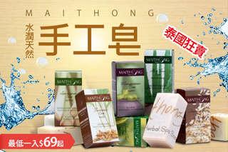 只要199元起(免運費),即可享有泰國狂賣MAITHONG水潤天然手工皂〈2入/4入/6入/12入/